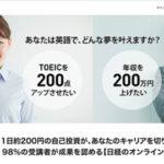 日本経済新聞社と教育メディア企業ピアソン社が共同開発【GlobalEnglish 日経版】