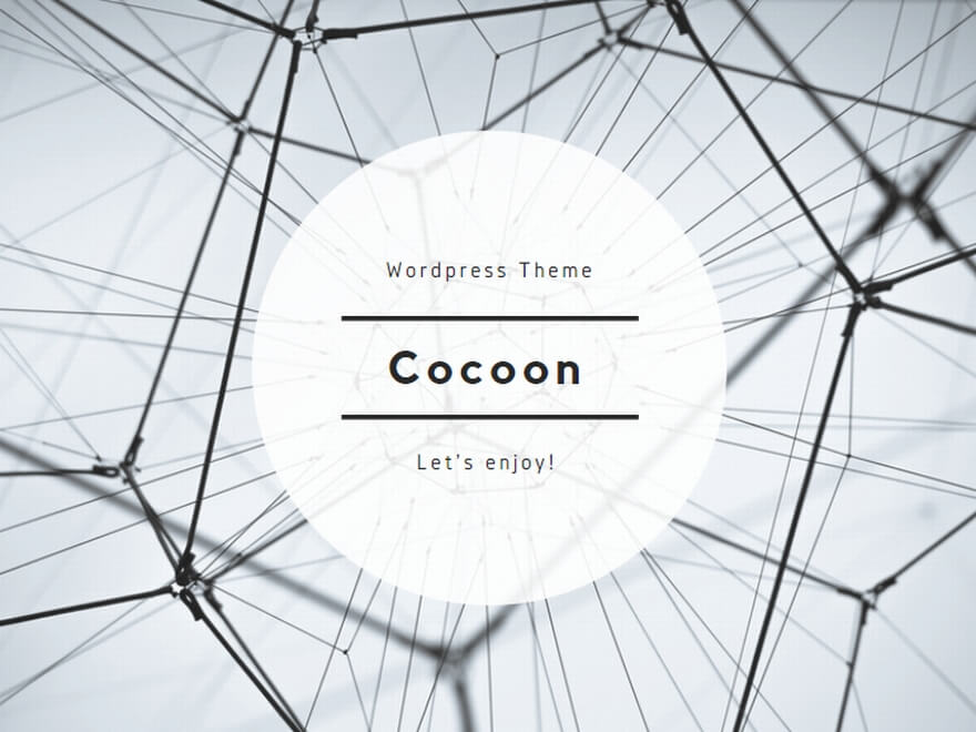 Cocoon WordPress無料テーマ