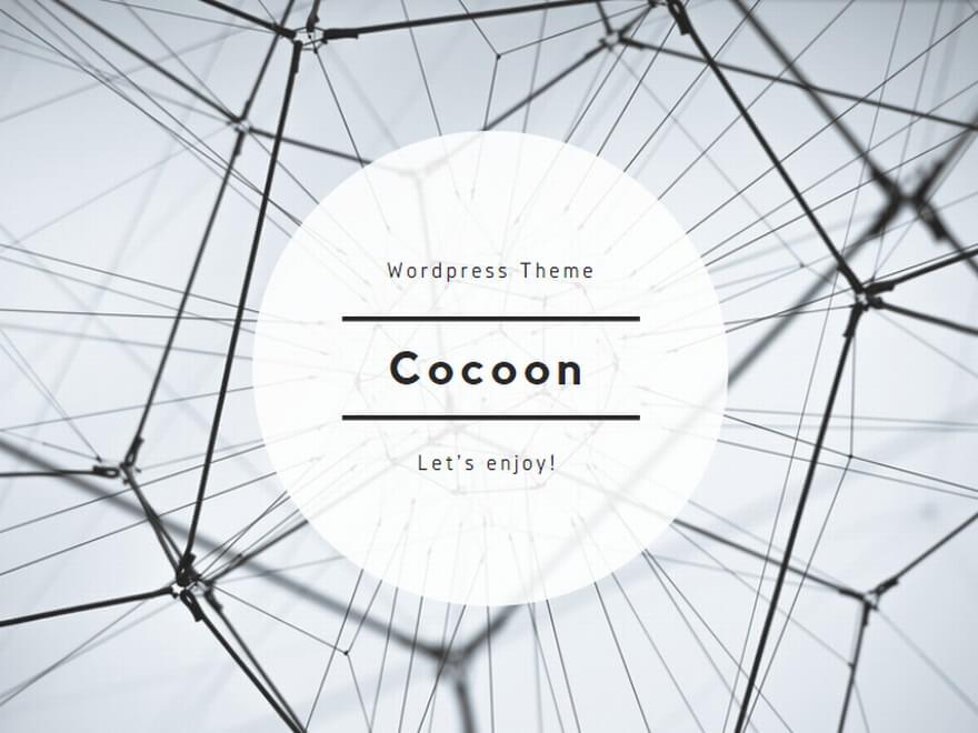 Cocoon WordPress無料テーマ