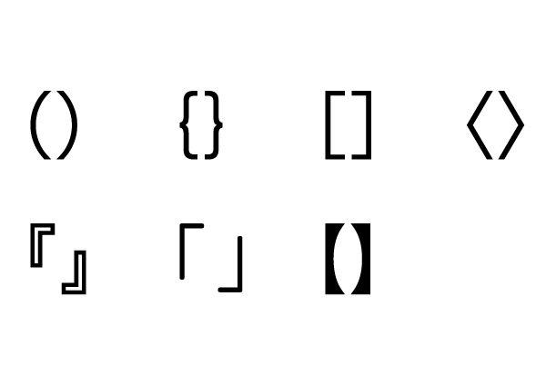 括弧の種類